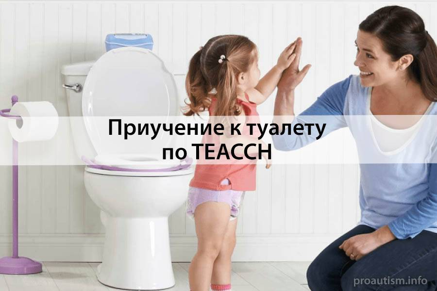 Консультация для родителей «как научить ребенка самостоятельно совершать гигиенические процедуры в туалете??» (советы доктора е.о.комаровского)