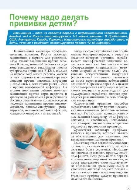 Можно ли отдать ребенка без прививок в детский сад