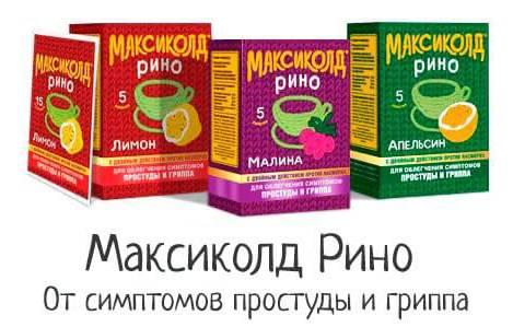 Максиколд® ототита