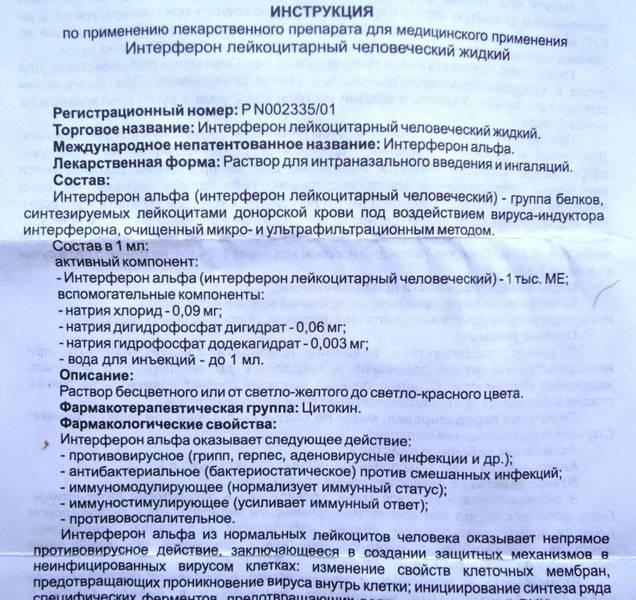Интерферон человеческий лейкоцитарный (interferon leukocytic human)