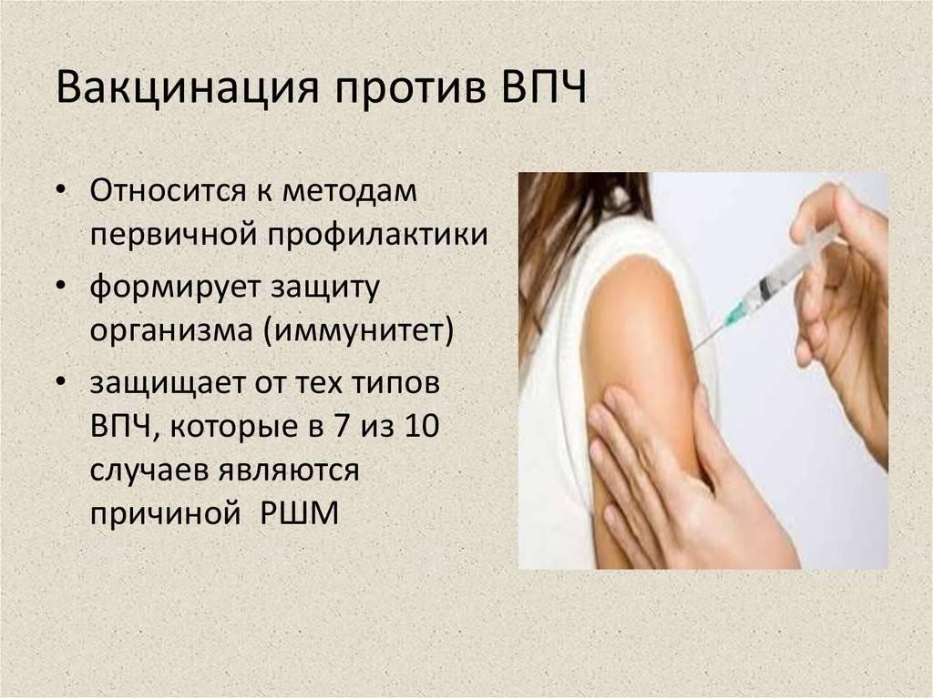 Прививки от вируса папилломы человека: цифры и факты | милосердие.ru