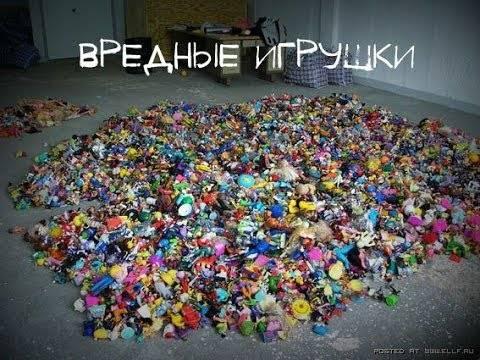 Опасные игрушки для детей. обзор токсичных игрушек