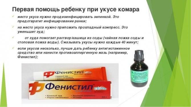 Аллергия на яд насекомых. лечение анафилаксии.  что нужно знать врачу и пациенту