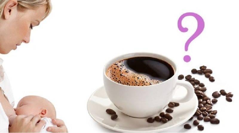 Кофе при грудном вскармливании - мапапама.ру — сайт для будущих и молодых родителей: беременность и роды, уход и воспитание детей до 3-х лет