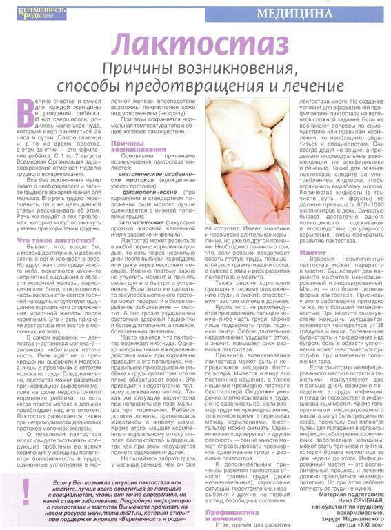Лечение лактостаза у кормящих