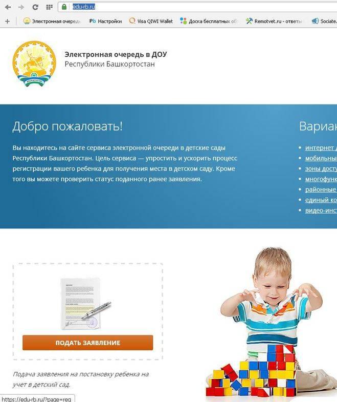Как узнать очередь в детский сад: как можно проверить место в очереди через портал госуслуг по фамилии, по номеру свидетельства о рождении и по номеру заявления