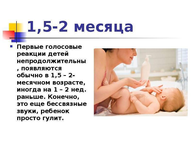 В каком возрасте новорожденный ребенок начинает слышать?