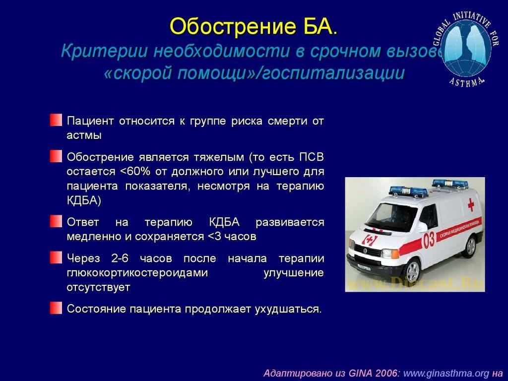 10вопросов оскорой помощи: обязанности медиков иправа пациентов
