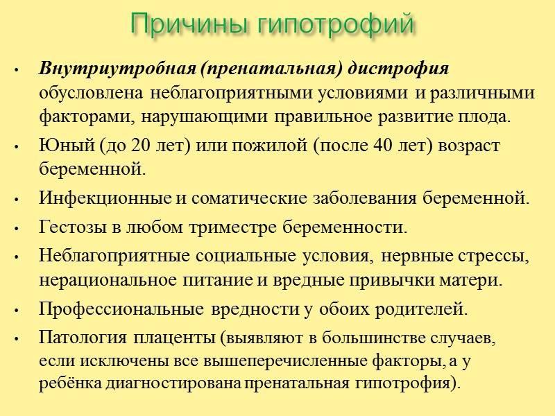 Гипотрофия удетей