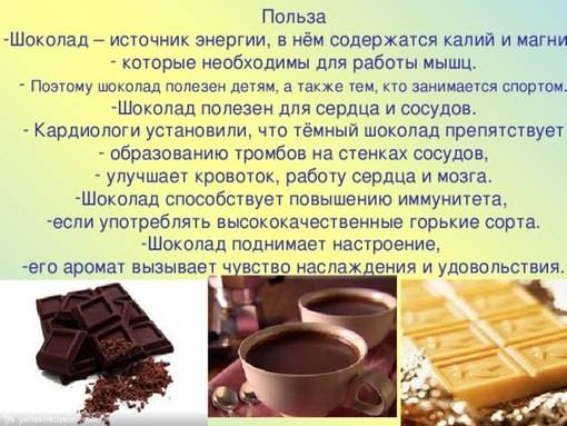Шоколад при грудном вскармливании - mamapedia