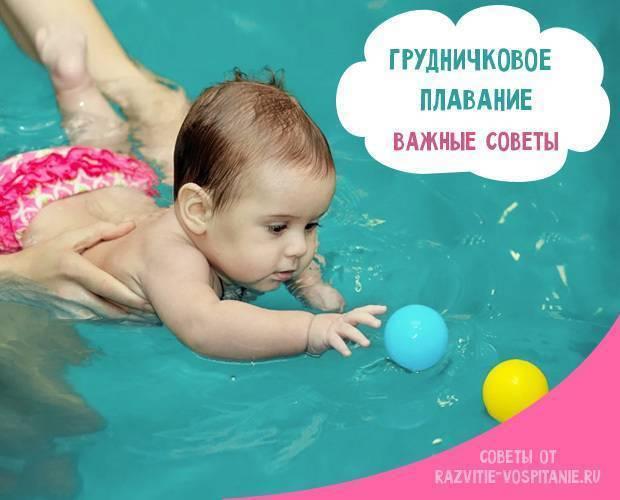 Плавание малышей в домашней ванне: теория и практика