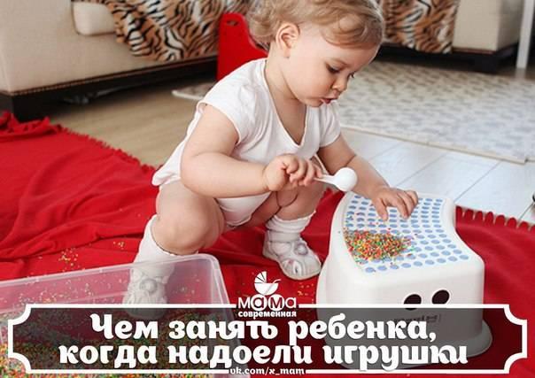 Ребенку надоели игрушки – почему надоели и что делать