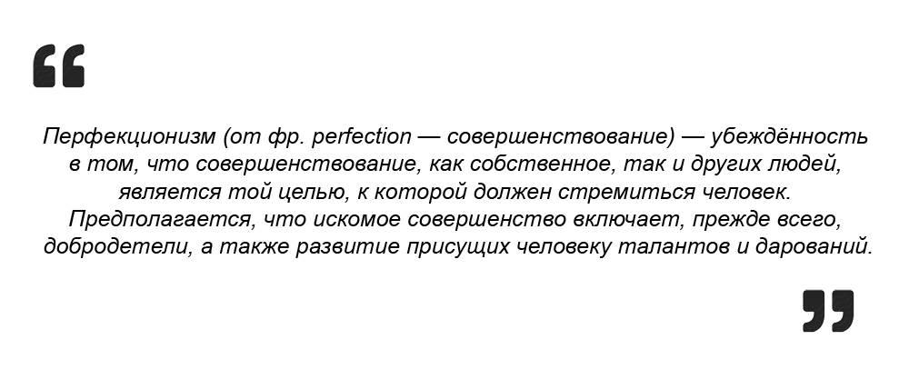Детский перфекционизм: лекарство от безупречности