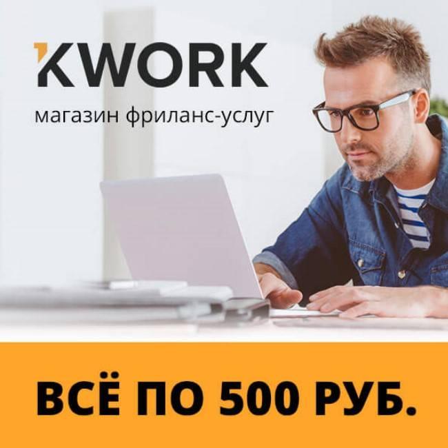 Биржа фриланса kwork – как работать новичку