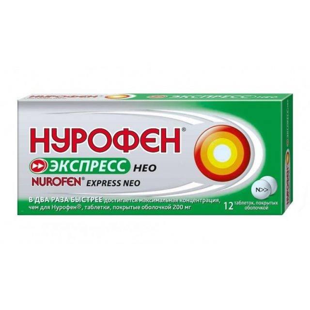 Нурофен экспресс форте капсулы, 20 шт, 400 мг