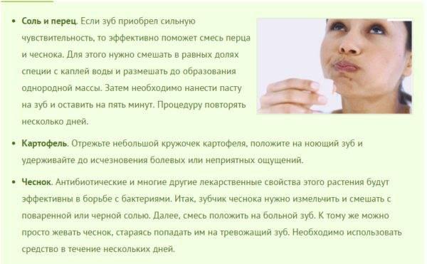 Болит зуб: что делать? 7 проверенных способов избавиться от зубной боли