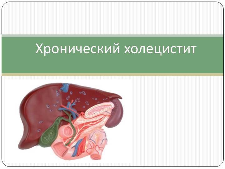 Хронический холецистит - симптомы болезни, профилактика и лечение хронического холецистита, причины заболевания и его диагностика на eurolab