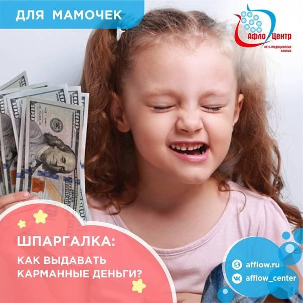 Первые карманные средства ребенка: аргументы «за» и «против»
