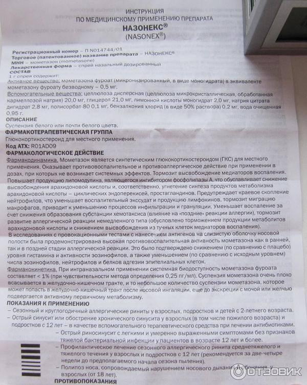 Спрей назонекс: инструкция по применению, цена, отзывы врачей и аналоги - medside.ru
