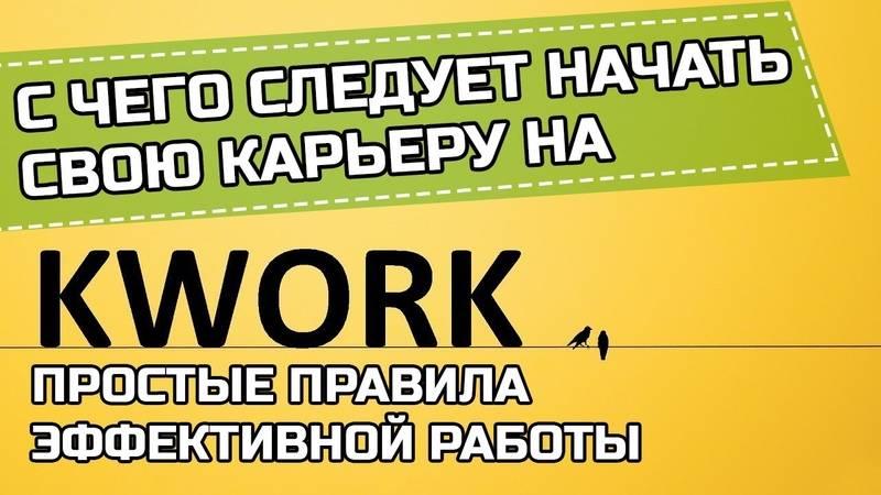 Биржа фриланса кворк — что это? работа в kwork.ru — отзывы, заработок, вход и особенности