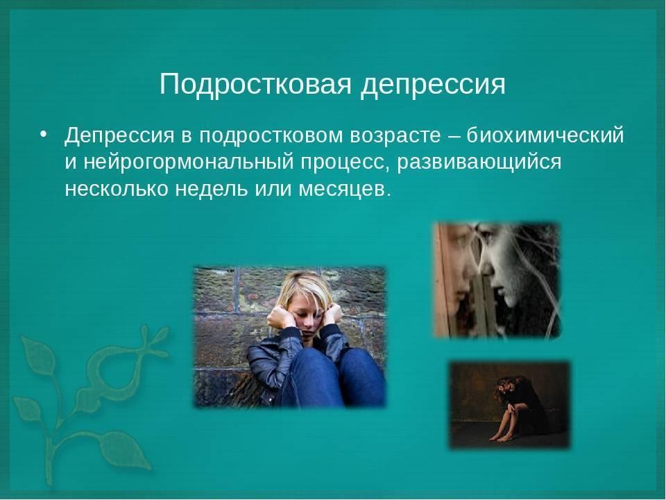Детская депрессия. причины, симптомы, лечение детской депрессии