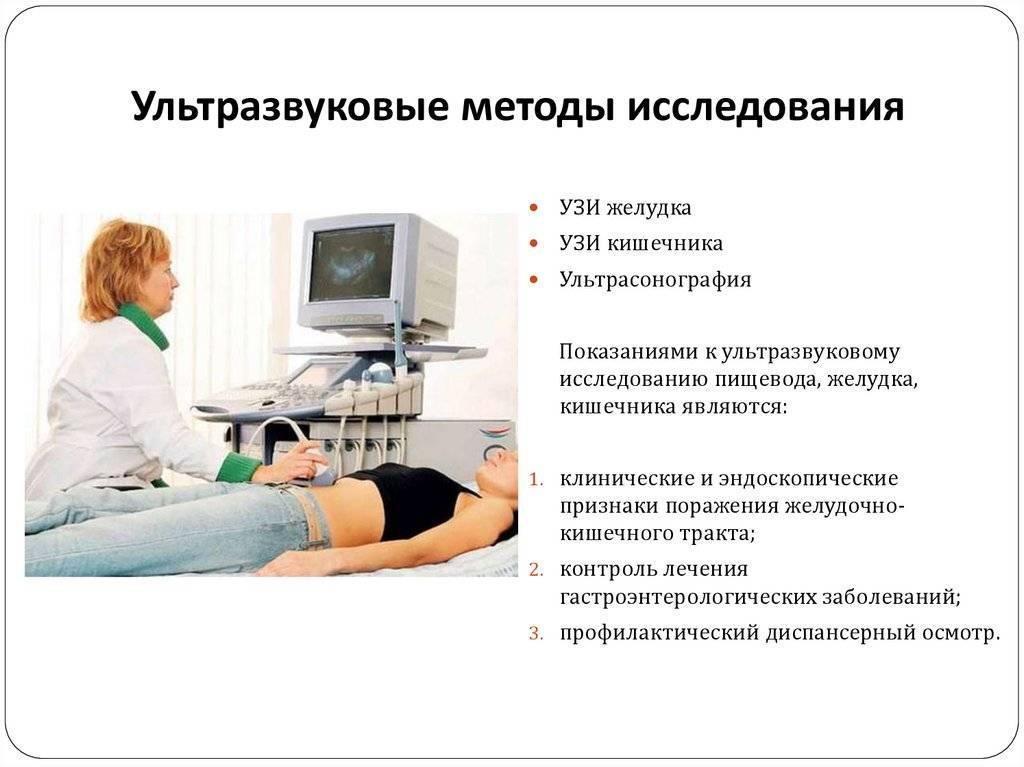 Ультразвуковая диагностика брюшной полости: особенности исследования