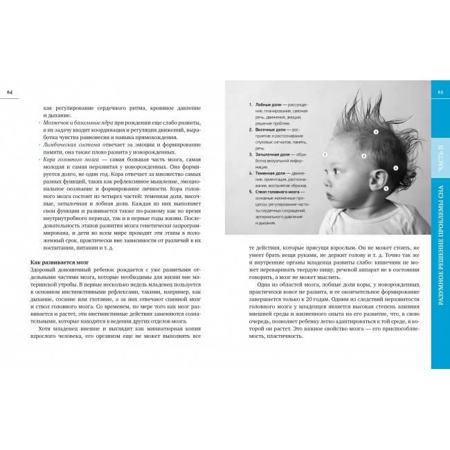 Читать книгу секреты высыпающейся мамы. осне, кормлении иобщении смалышом отрождения додетского сада трейси хогг : онлайн чтение - страница 2