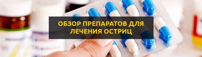 Лекарства от глистов - медицинский портал eurolab