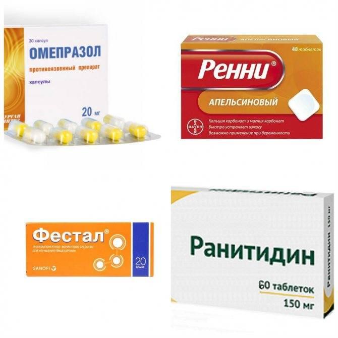 Лекарства от изжоги разрешенные беременным – список из 10 препаратов