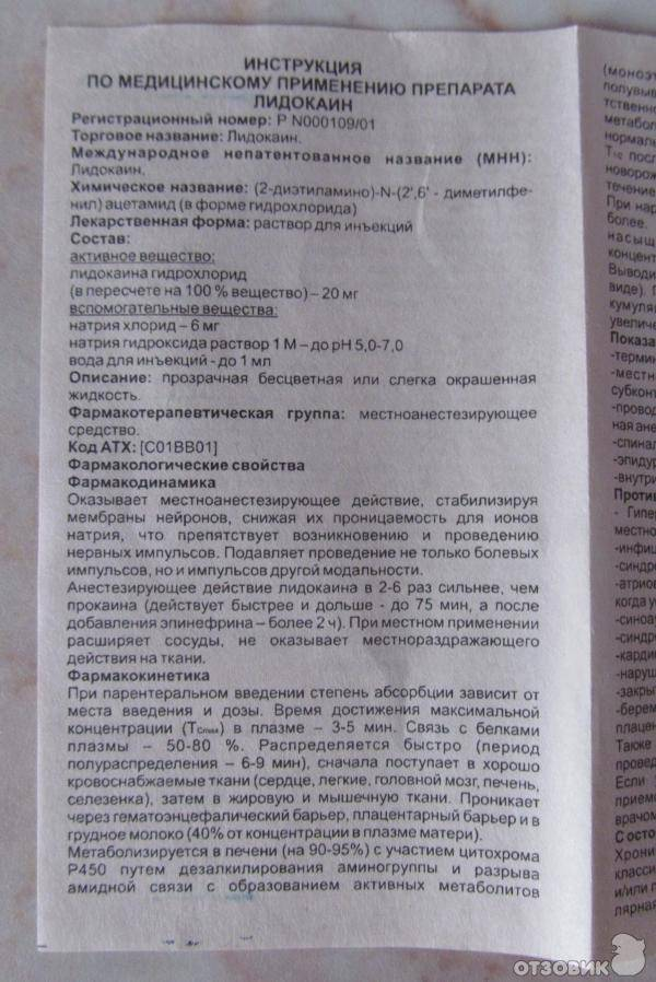 Цефотаксим: инструкция по применению