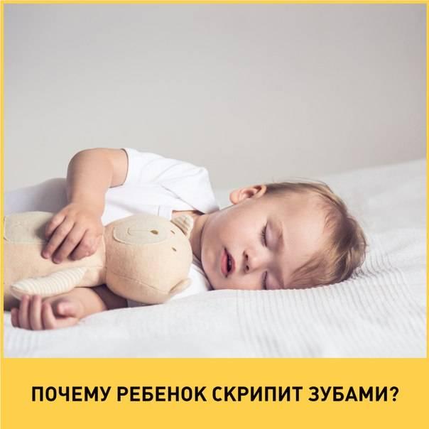 Почему ребенок скрипит зубами во сне: причины по комаровскому, лечение бруксизма
