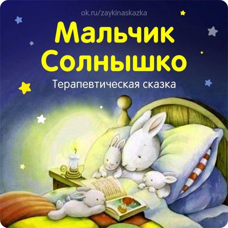 Сказки на ночь для детей. читать онлайн с картинками.
