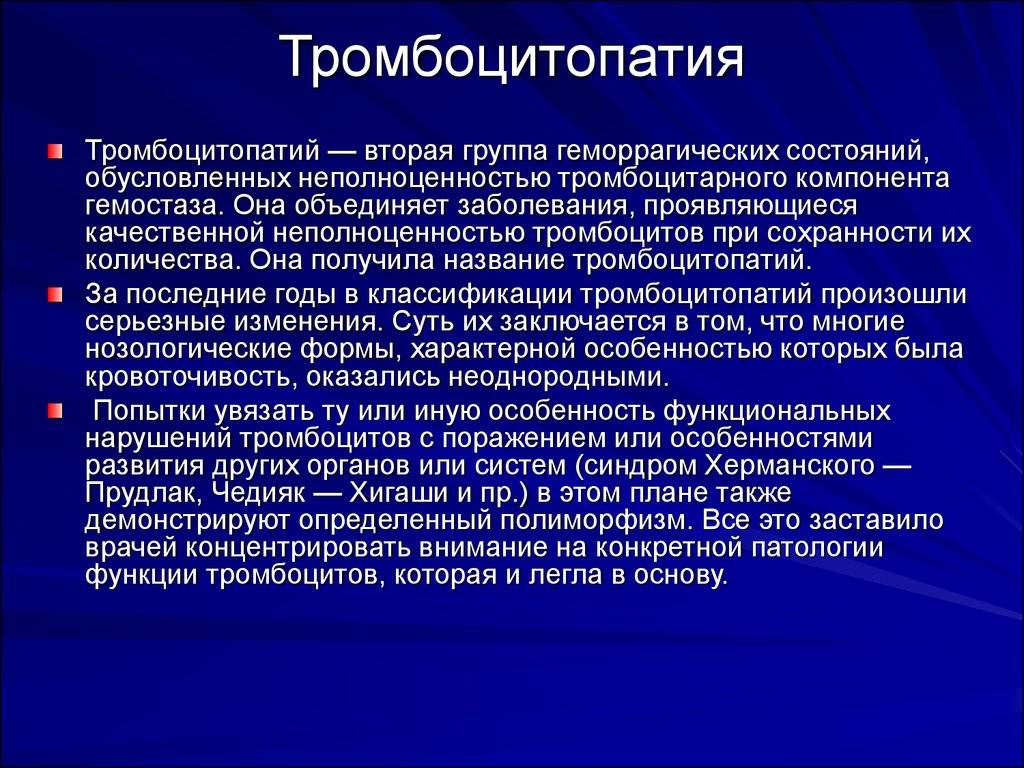 Тромбоцитопатии - симптомы болезни, профилактика и лечение тромбоцитопатий, причины заболевания и его диагностика на eurolab