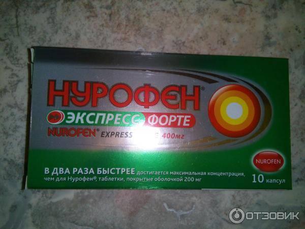 Нурофен экспресс капсулы, 8 шт, 200 мг
