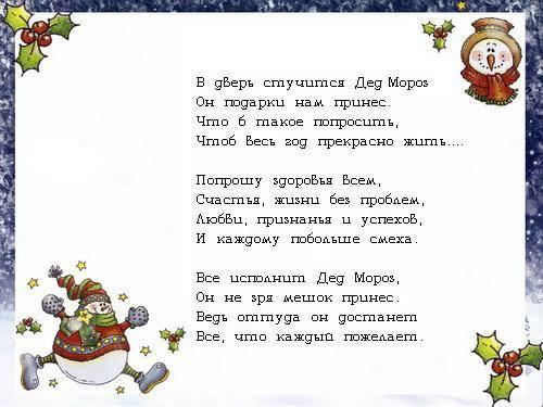 Что дарит дед мороз взрослым и детям? как правильно попросить подарок?