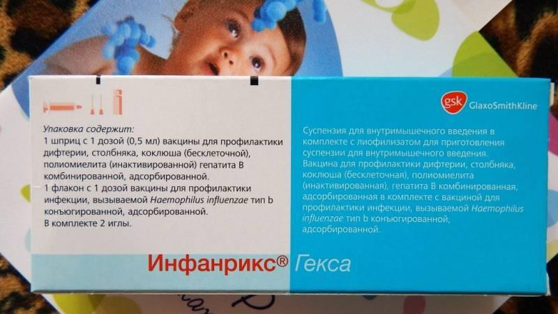 «инфанрикс» вакцина дифтерийно-столбнячная | инструкция по применению | купить в ммк формед - прямые поставки