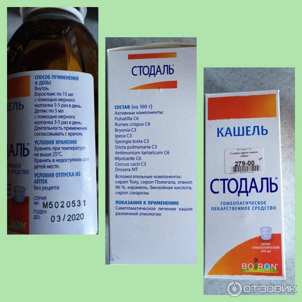 Сироп от кашля для детей: список лекарств для новорожденных и малышей от года
