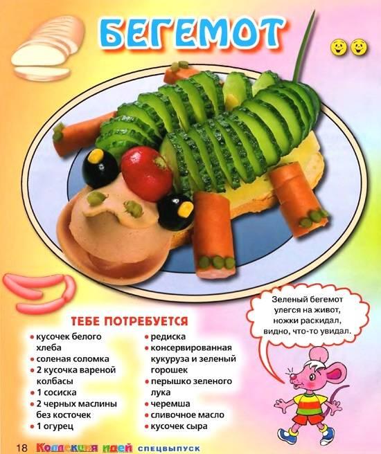 Рецепты для детей готовим сами, лёгкие рецепты готовят дети: 8, 9, 10, 11 лет. готовит ребенок вкусно: простые рецепты. рецепты еды которую могут приготовить дети: быстро и безопасно. рецепты для дете
