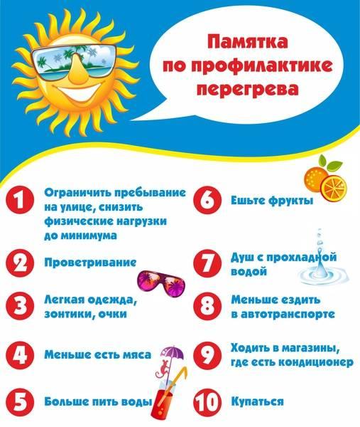 Прогулки в жару - детский сад - страна мам