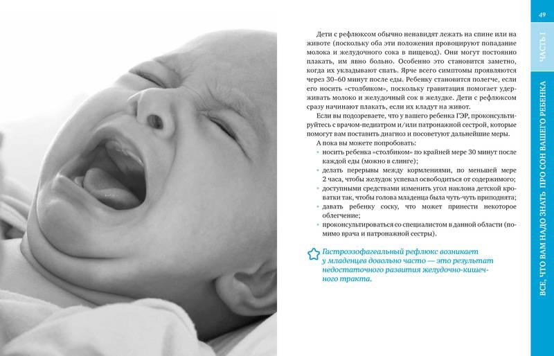 Как уложить ребенка спать без укачивания: полезные советы