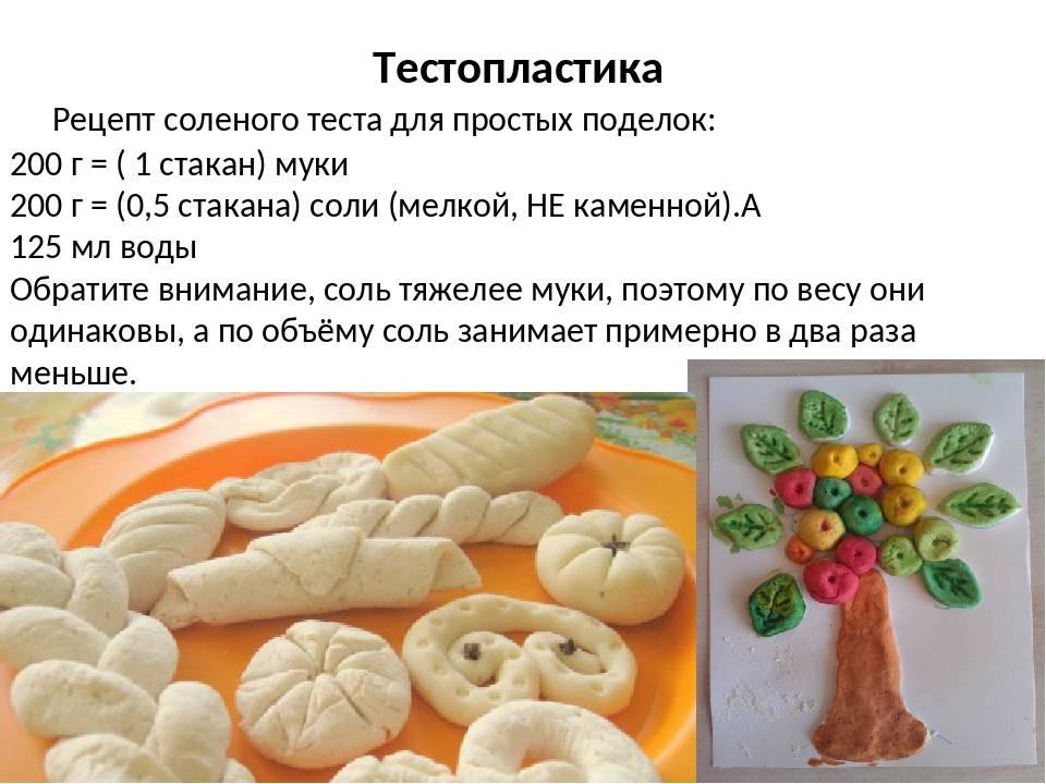 Соленое тесто для лепки: как сделать~ def4onki