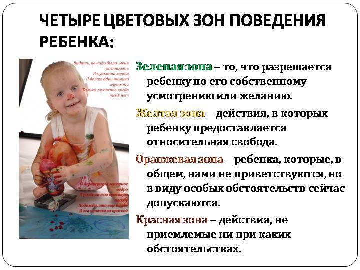 Разновидности непослушания и меры воздействия на ребенка
