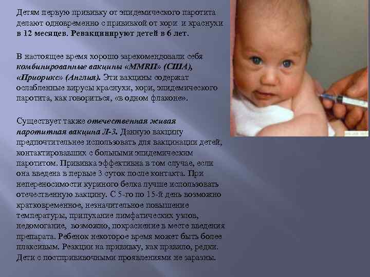 Вакцина «краснуха»