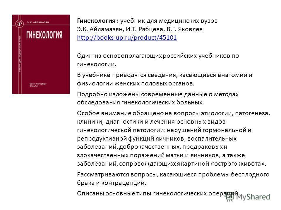 Новый порядок медицинской помощи по профилю «акушерство и гинекология». часть 1.