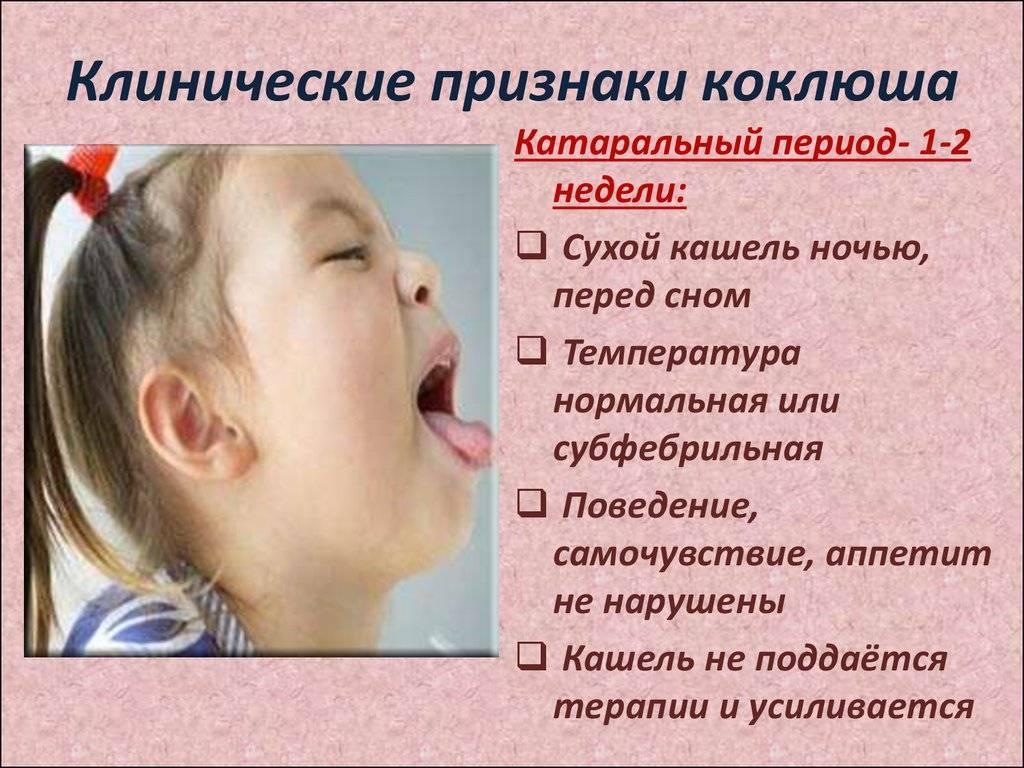 У ребенка долго не проходит насморк или кашель, что делать?