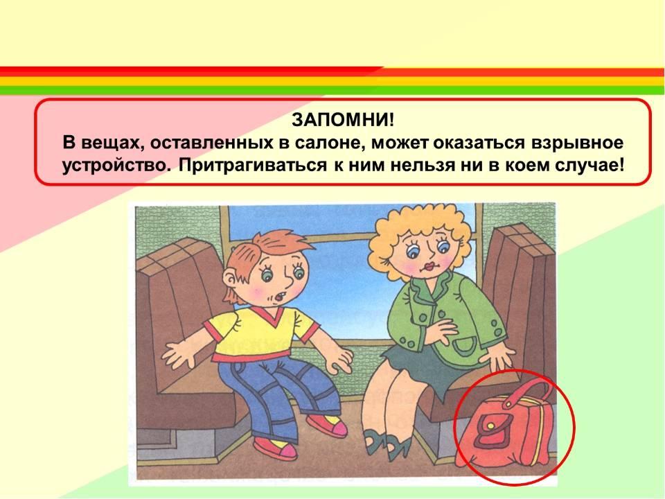 Правила поведения в общественном транспорте для детей | все о детях, все для родителей