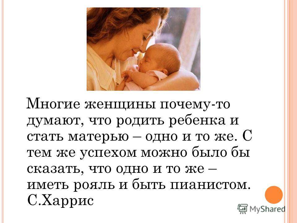 «ложечку запапу, ложечку замаму...».истории женщин отом, каково быть матерью-одиночкой