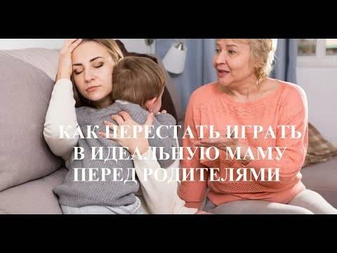 Идеальная мама глазами ребенка