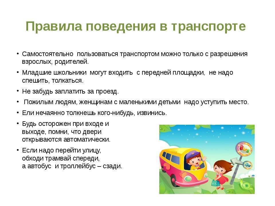 Ребенку 7 лет, но не школьник. как платить за проезд в общественном транспорте? - страна мам