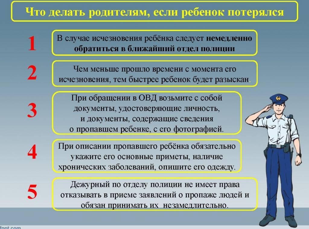 11 правил для родителей, чтобы ребенок не пропал | православие и мир